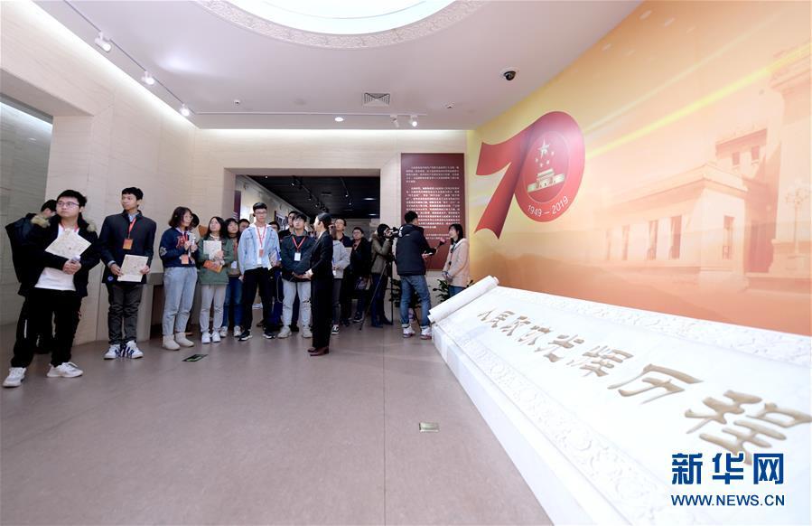 (時政)(8)全國政協機關首次舉辦公眾開放日活動