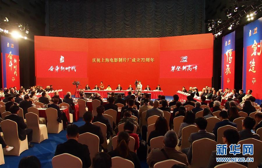 (图文互动)(1)以信仰、情怀、担当,再攀新高峰——上海电影制片厂迎来成立70周年