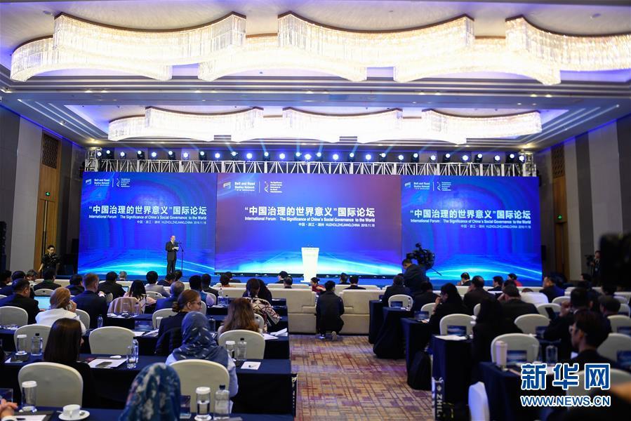 """(图文互动)(1)""""中国治理的世界意义""""国际论坛在浙江湖州举办"""