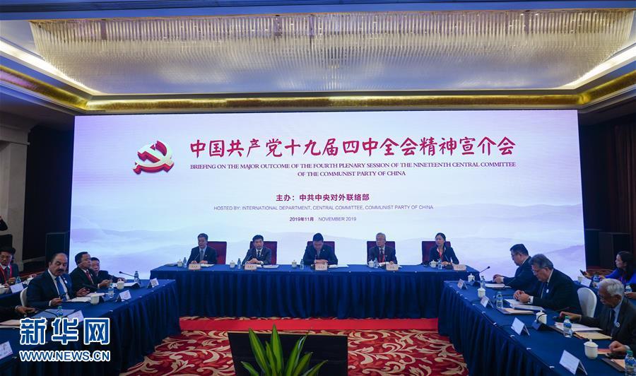 (时政)中联部面向外国政党举办四中全会精神宣介会
