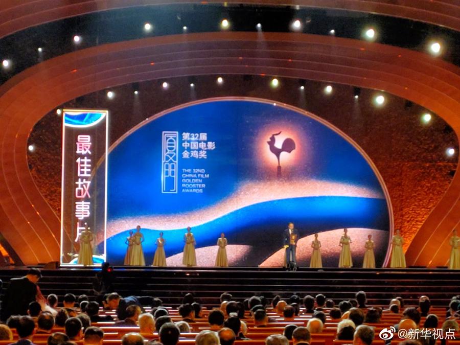 第32届中国电影金鸡奖揭晓 | 电影《流浪地球》获得最佳故事片奖