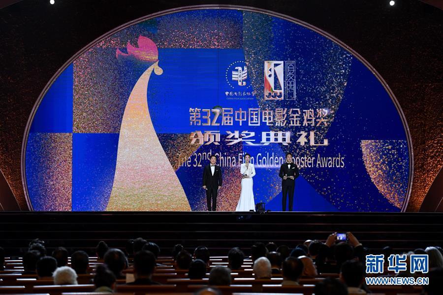 第32届电影金鸡奖揭晓 影片《地久天长》成最大赢家