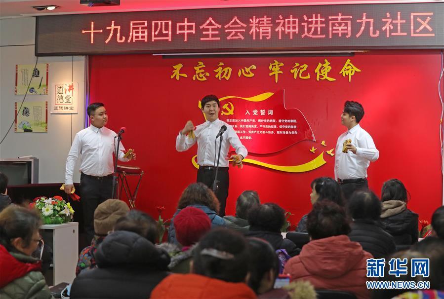 (四中全會精神在基層·圖文互動)(1)説學逗唱間傳遞中國之治——遼寧創新組織曲藝小分隊宣講四中全會精神