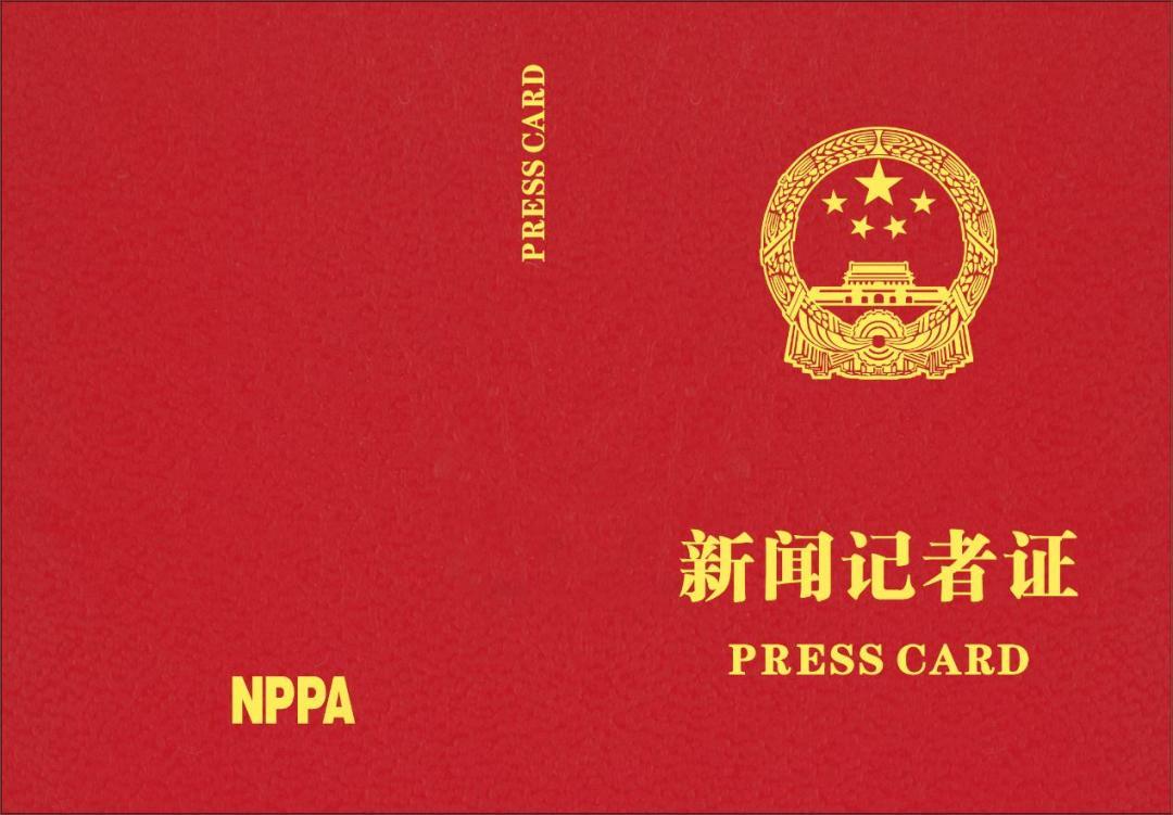 2019年12月2日起统一换发全国新闻单位的新闻记者证