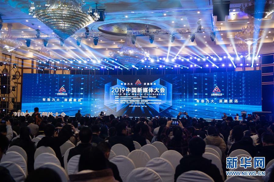 (文化)(1)服务内容建设 助推融合发展——2019中国新媒体大会在湖南长沙举行