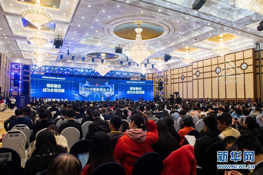 (文化)(2)服务内容建设 助推融合发展——2019中国新媒体大会在湖南长沙举行