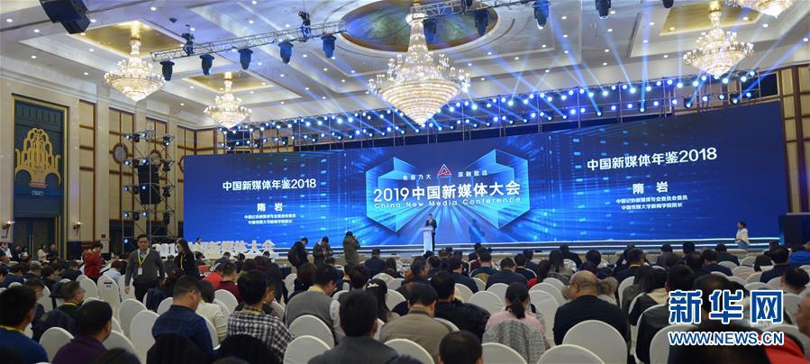 (文化)(3)服务内容建设 助推融合发展——2019中国新媒体大会在湖南长沙举行