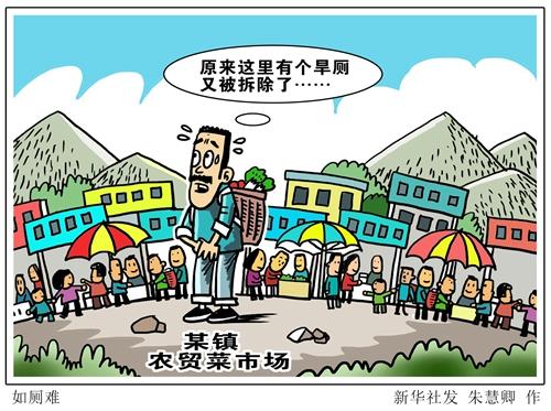 千人市集无公厕,群众利益遭漠视――国务院检查组暗访核查上饶一农村赶集群众如厕问题
