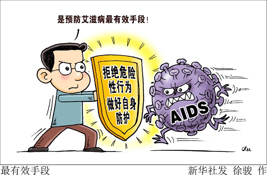 (圖表·漫畫)[今日關注·防控艾滋病]最有效手段