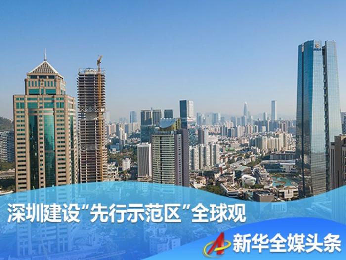 """偏门赚钱:深圳建设""""先行示范区""""全球观"""