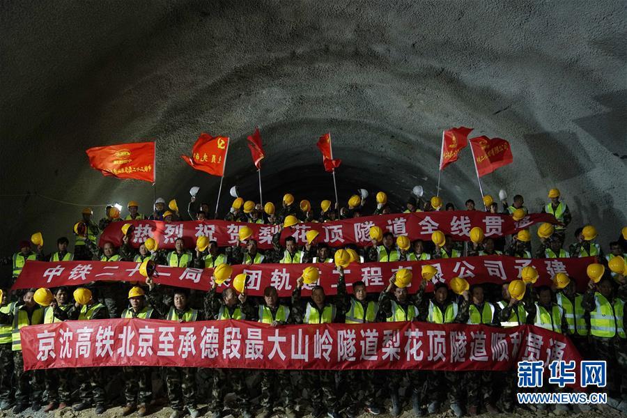 (經濟)(1)京沈高鐵全線隧道貫通