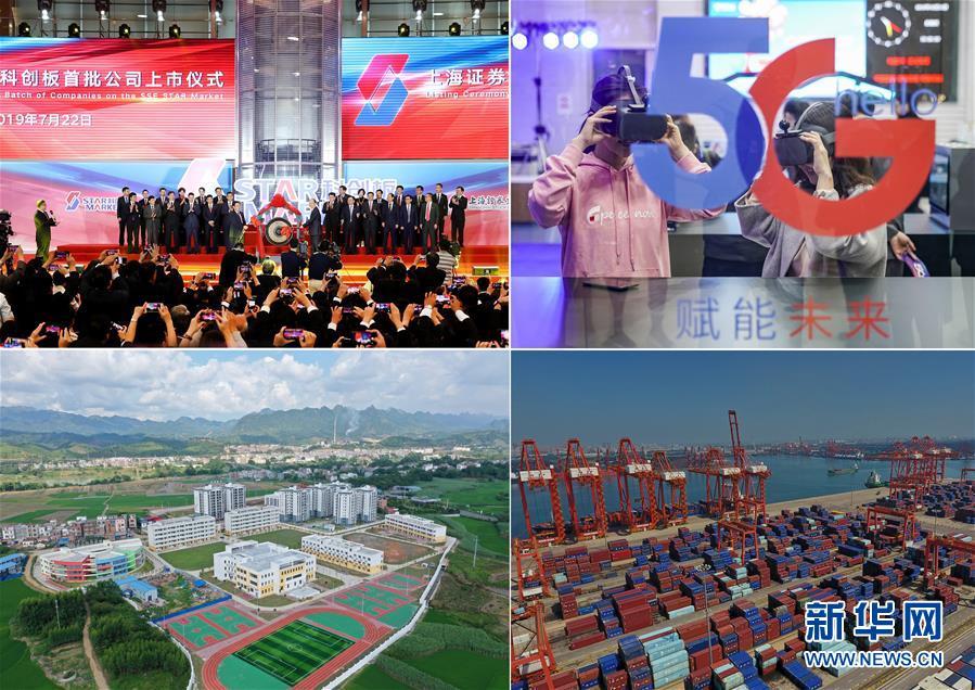 (年终报道)(8)新华社评出2019年国内十大新闻