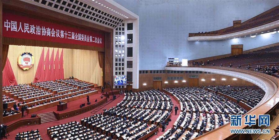 (两会·XHDW)(3)全国政协十三届二次会议举行第二次全体会议