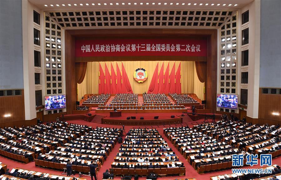 全国政协十三届二次会议举行第二次全体会议