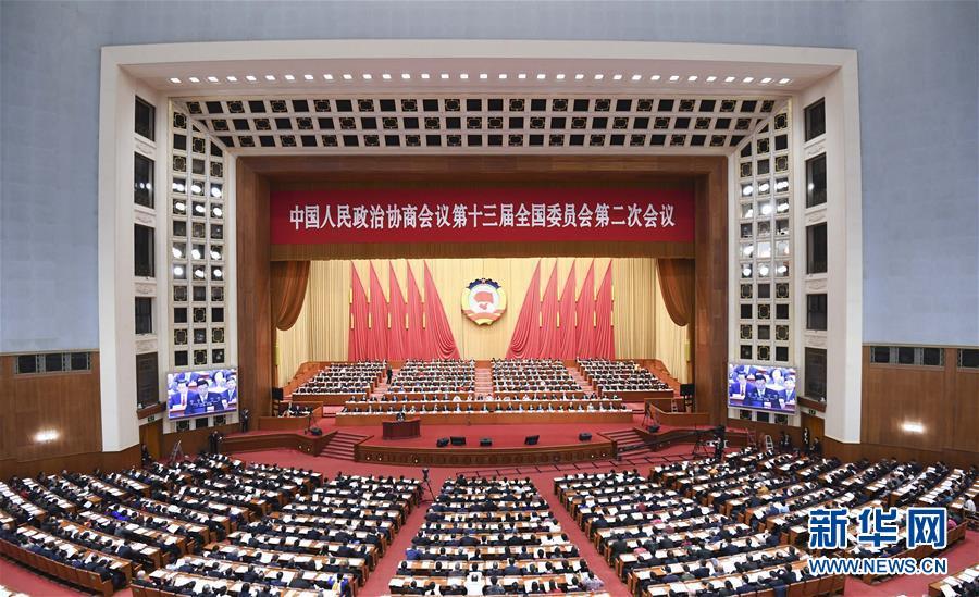 (两会·XHDW)(6)全国政协十三届二次会议举行第四次全体会议