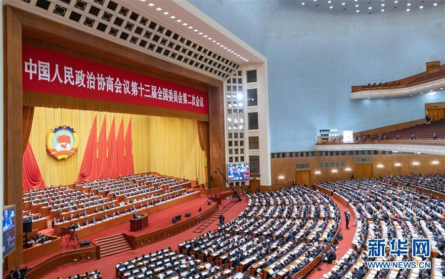(两会·XHDW)(7)全国政协十三届二次会议举行第四次全体会议