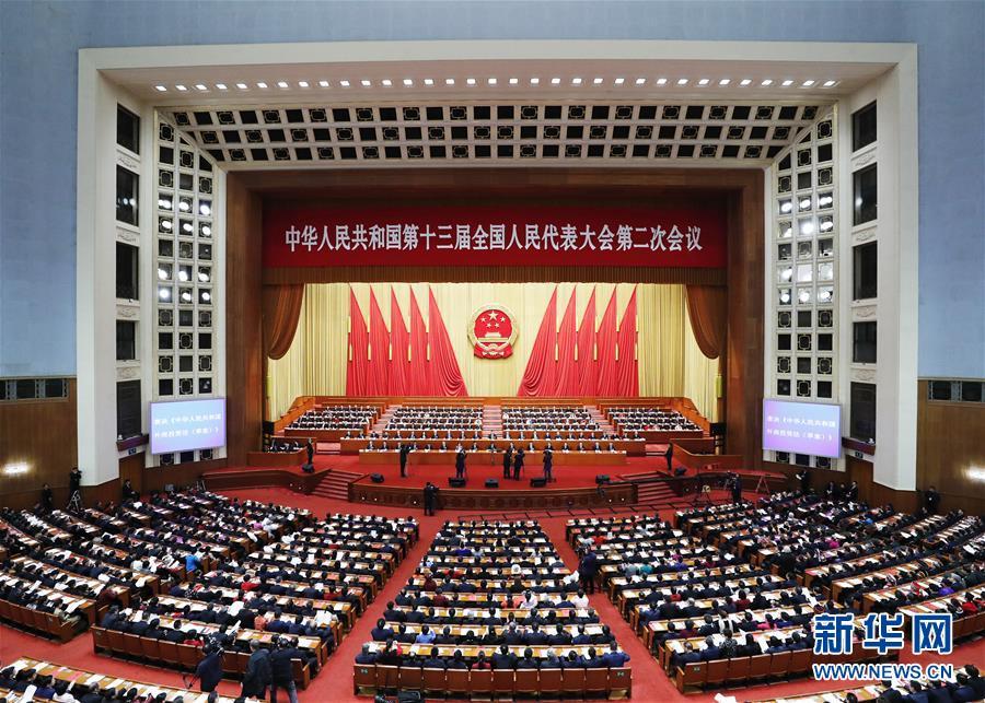 全国人大十三届二次会议闭幕 习近平等党和国家领导人出席