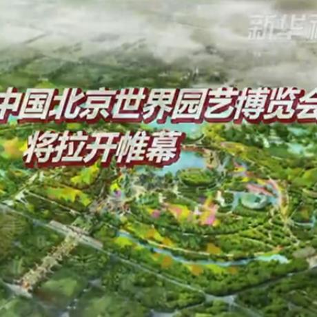 写在北京世园会开幕倒计时百日之际