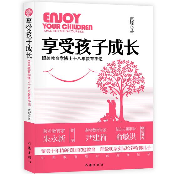 广州搬运公司贾琼《享受孩子成长》出版:融会中西方优秀教