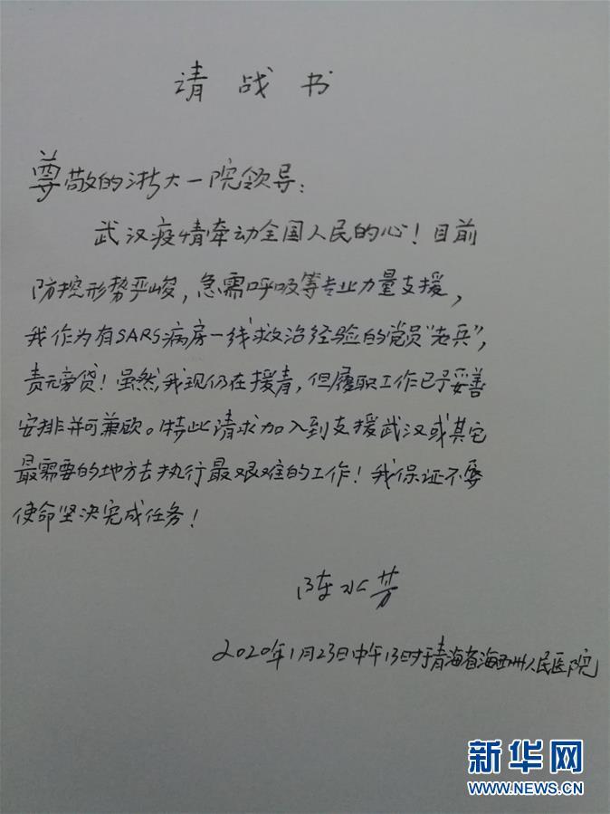 (新華全媒頭條·圖文互動)(8)新華社評論員:危難時刻,黨員幹部要挺身而出——論堅決打贏疫情防控阻擊戰