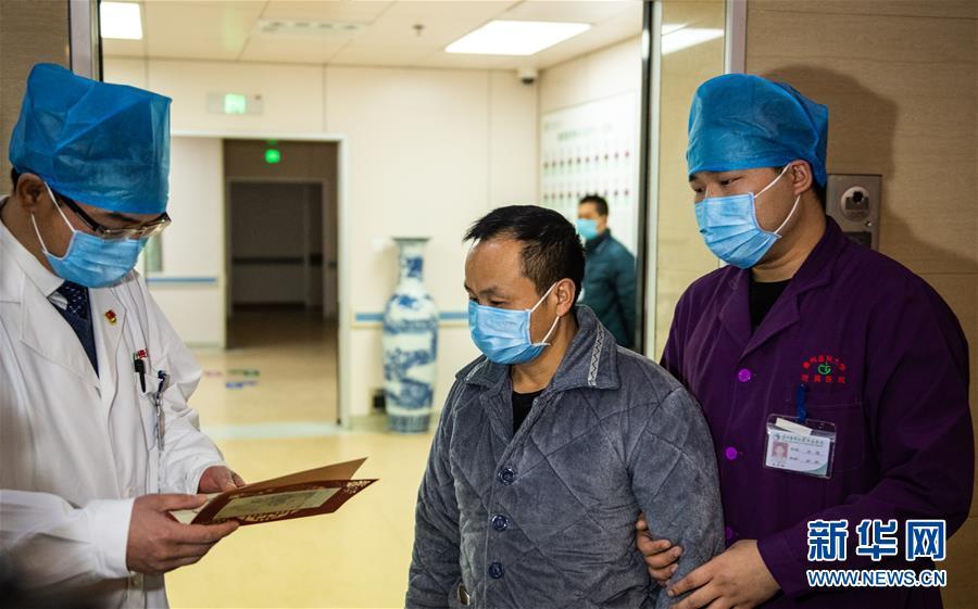 (聚焦疫情防控)(6)皖鲁渝等地多例新型冠状病毒感染的肺炎患者治愈出院