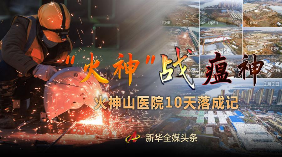 """""""火神""""战瘟神——火神山医院10天落成记"""