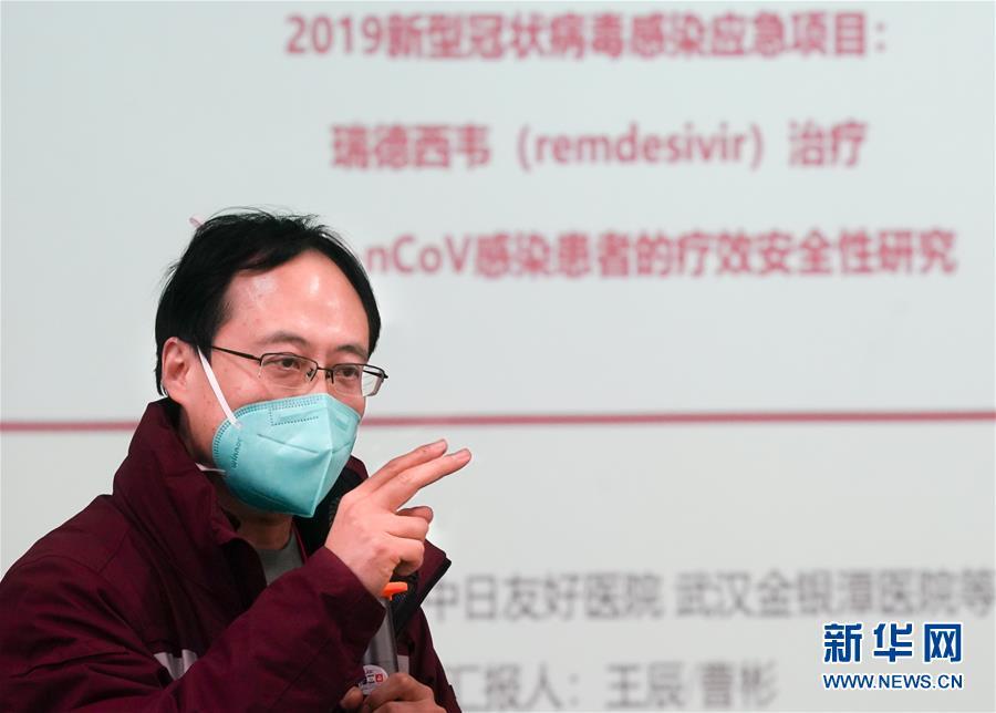 (聚焦疫情防控·图文互动)(1)抗病毒药物瑞德西韦临床试验在武汉启动
