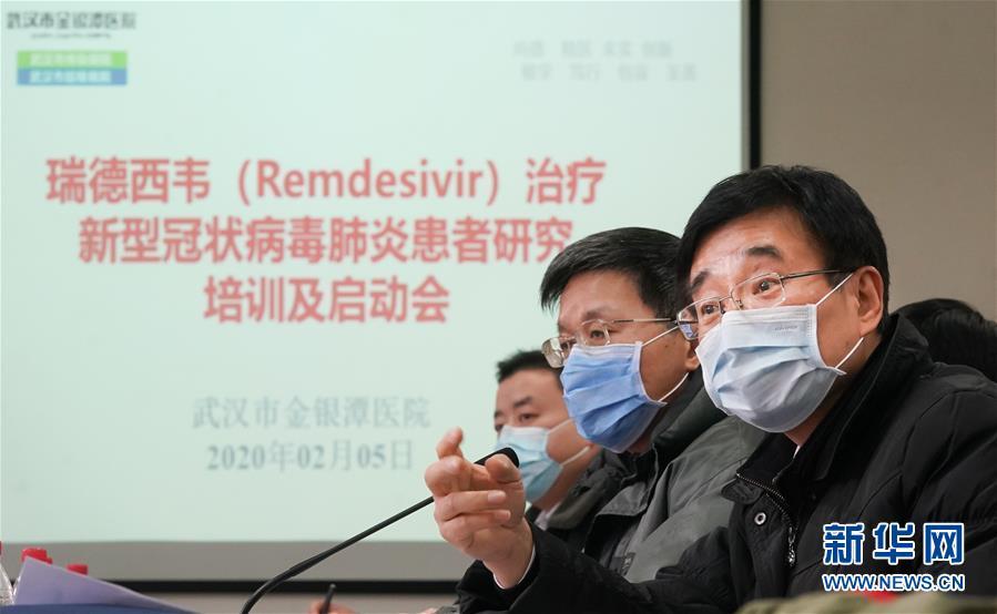 (聚焦疫情防控·图文互动)(2)抗病毒药物瑞德西韦临床试验在武汉启动