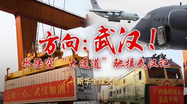 """方向:武汉!——水陆空""""大通道""""驰援武汉记"""