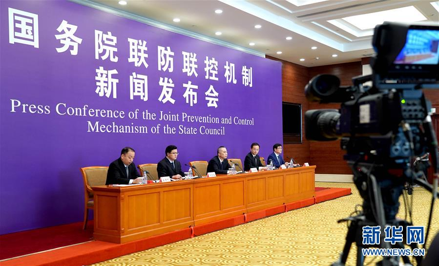 (聚焦疫情防控)国务院联防联控机制新闻发布会※在京举行