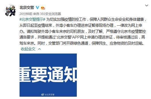 注意!北京:2月17日起外埠小客车办理进京证一律网上申办