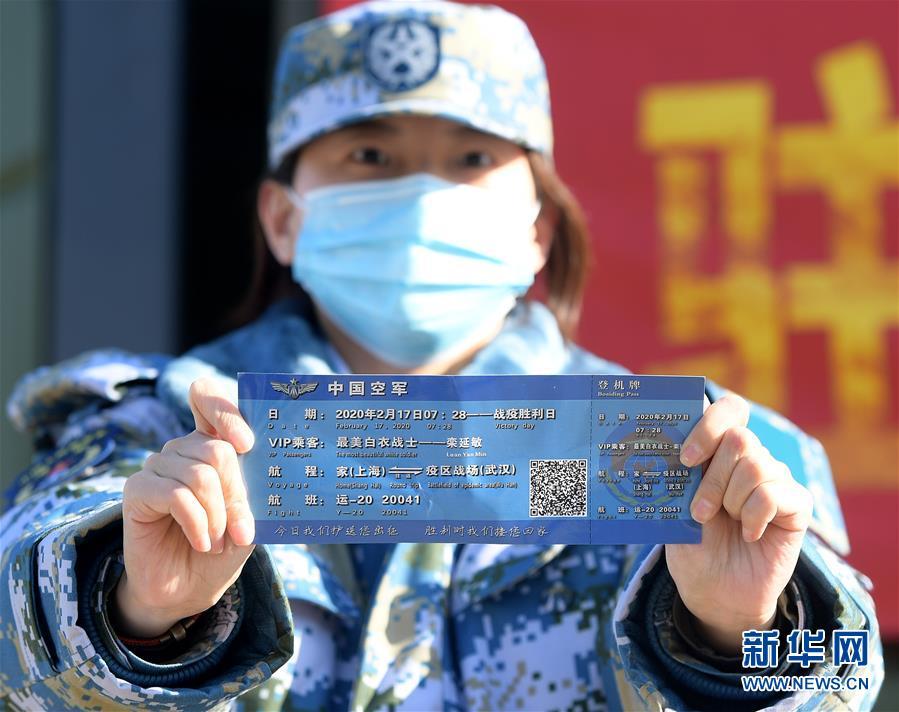 (聚焦疫情防控·圖文互動)(13)空軍第四次向武漢大規模空運醫療隊員和物資