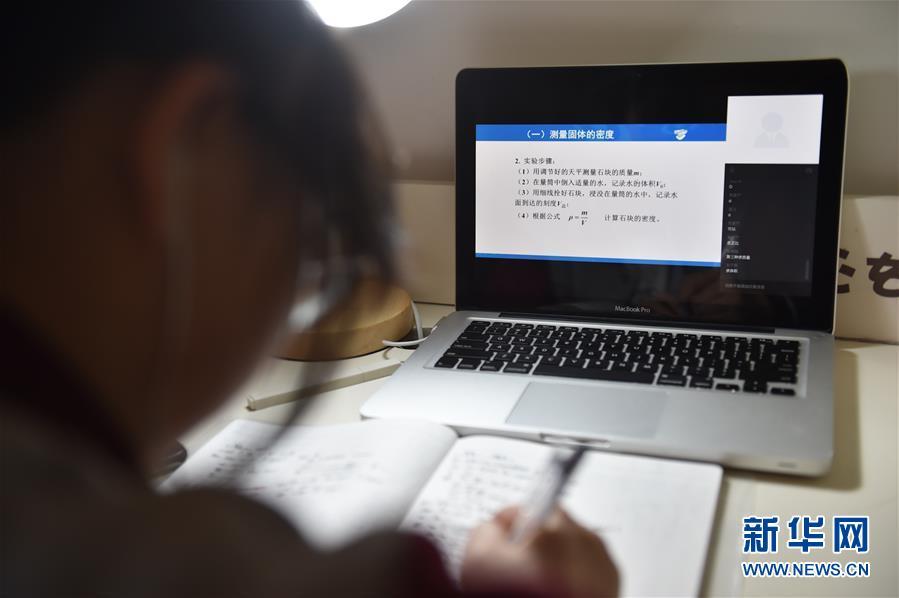 """(社会)(2)北京中小学生今起""""线上""""学习"""