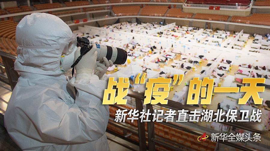 """战""""疫""""的一天——新华社记者直击湖北保卫战"""