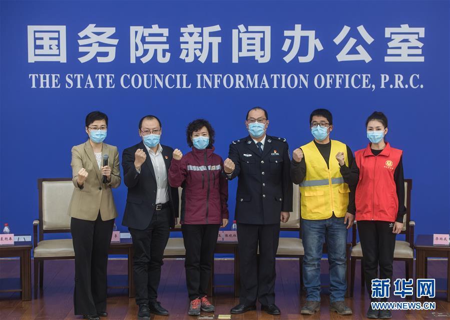 (聚焦疫情防控)(2)国新办举行武汉疫情防控一线普通工作者讲述团结奋战故事记者见面会