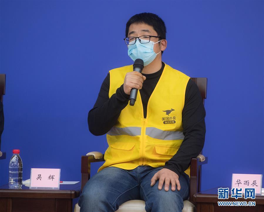(聚焦疫情防控・新华视界)(4)国新办举行武汉疫情防控一线普通工作者讲述团结奋战故事记者见面会