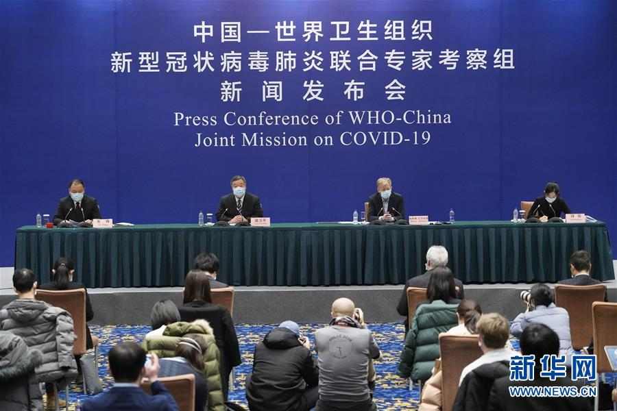 (聚焦疫情防控)(1)中国—世界卫生龙虎大战组织 新冠肺炎联合专家考察组举行新闻发布会