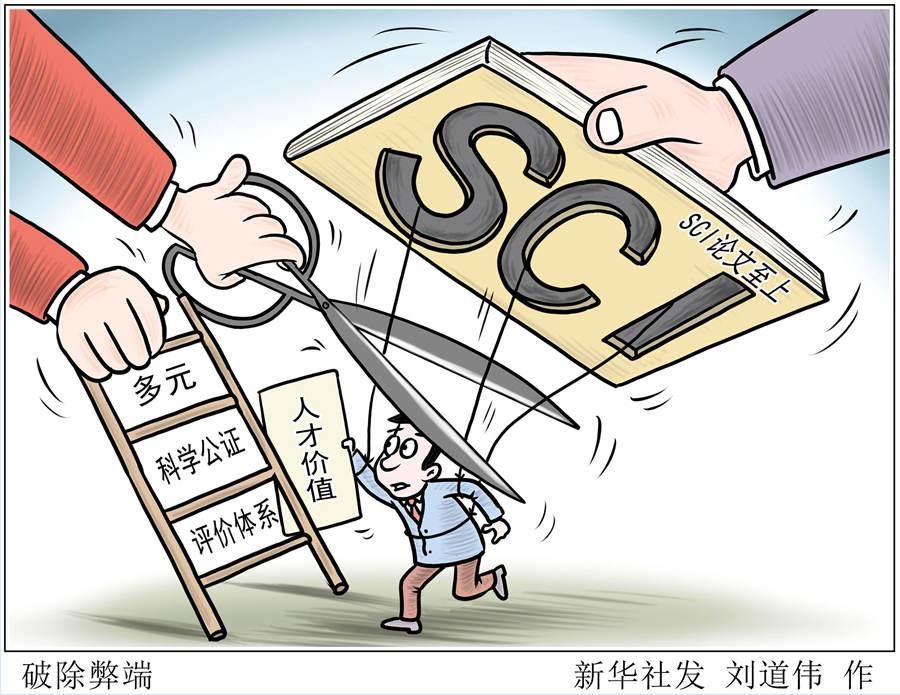 """教育科研领域破除评价体系""""SCI论文至上""""风透"""