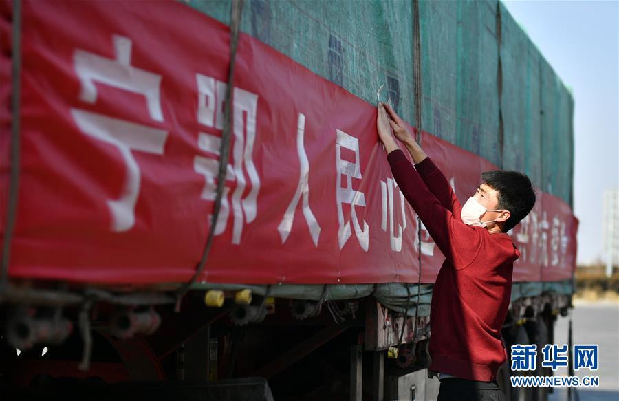 """(聚焦疫情防控·對口支援19省份在奮戰·圖文互動)(4)""""寧""""成一股繩,心往一處""""襄""""——寧夏對口支援襄陽紀實"""