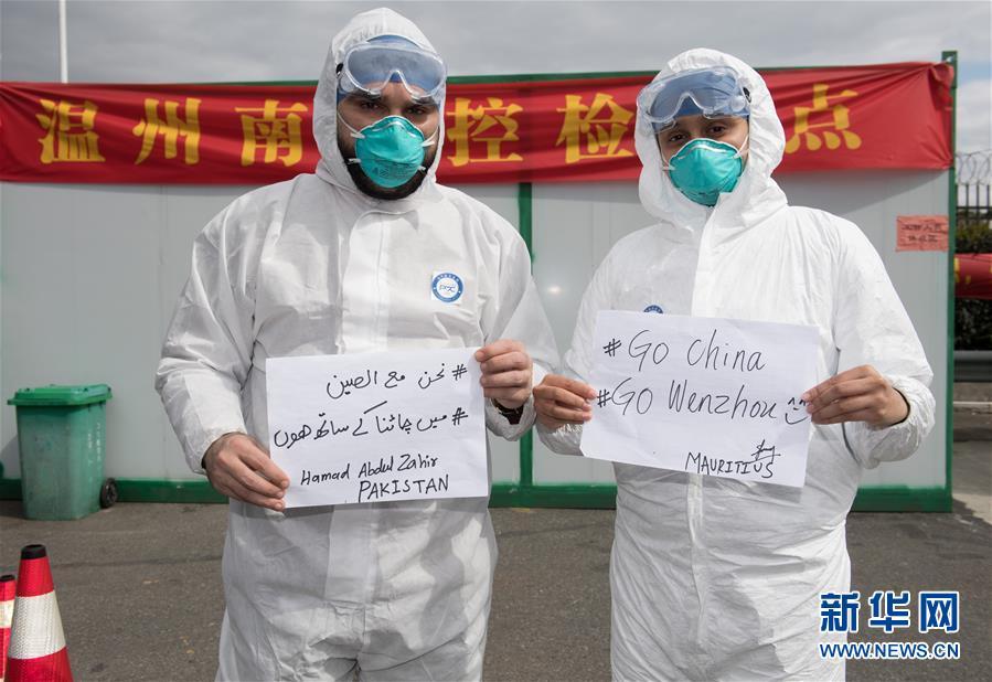 (新華全媒頭條·圖文互動)(15)聽,人類命運共同體的大合唱——中國同國際社會攜手抗擊新冠肺炎疫情述評