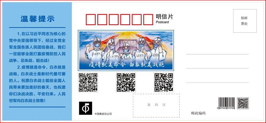 """(圖文互動)(1)空軍抗擊疫情主題明信片發行 12個二維碼講述人民空軍抗""""疫""""故事"""