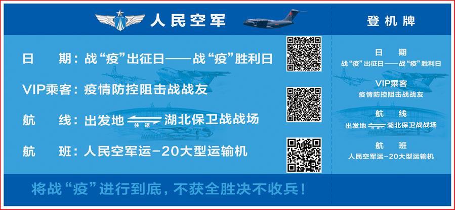 """(圖文互動)(2)空軍抗擊疫情主題明信片發行 12個二維碼講述人民空軍抗""""疫""""故事"""