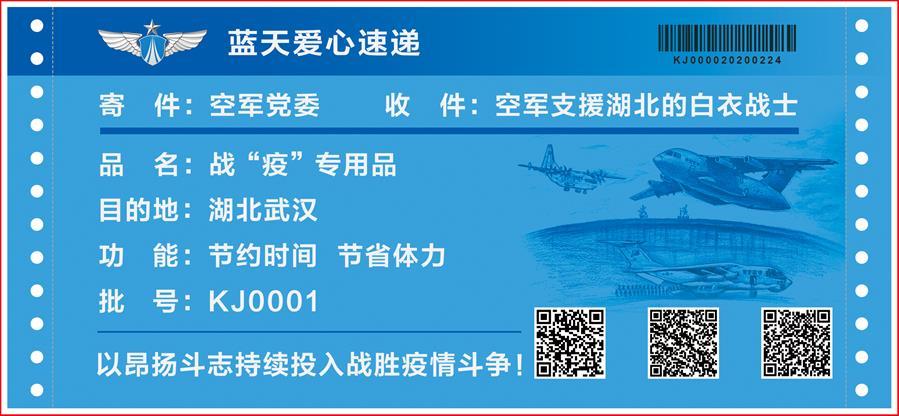 """(圖文互動)(4)空軍抗擊疫情主題明信片發行 12個二維碼講述人民空軍抗""""疫""""故事"""