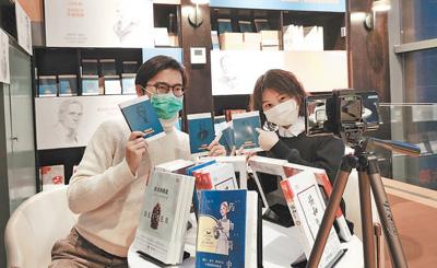 开直播、云讲座图书预售 实体书店探索发展新模式