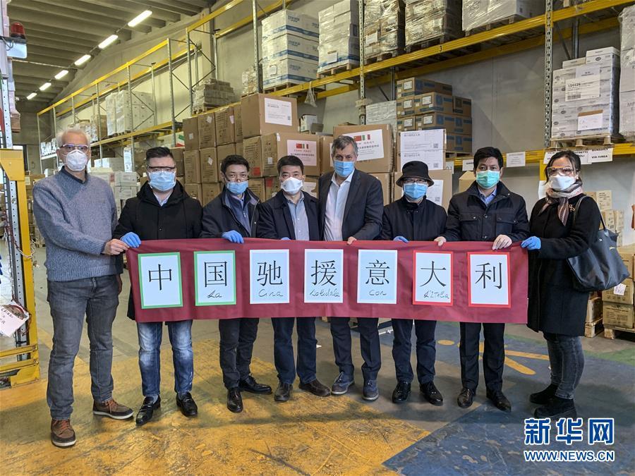 (國際疫情·XHDW)(1)中國馳援意大利防疫物資運抵都靈