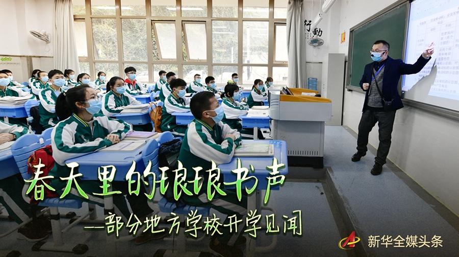 春日书声依旧!新华社记者实地探访部分地方开学学校