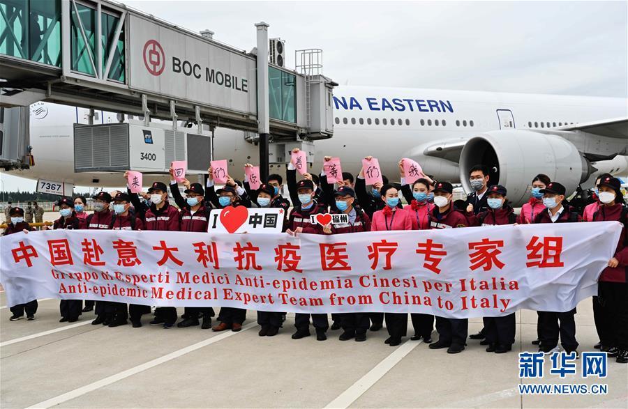 (聚焦疫情防控)(6)中國向意大利派出第三批抗疫醫療專家組