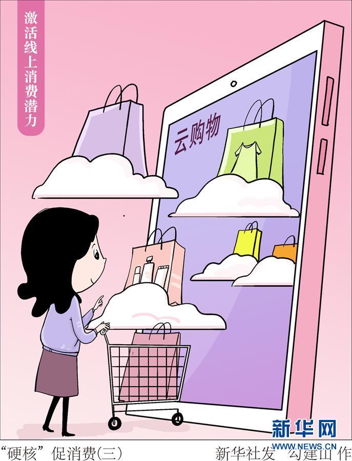 """(圖表·漫畫)〔生活觀察〕""""硬核""""促消費(三)"""