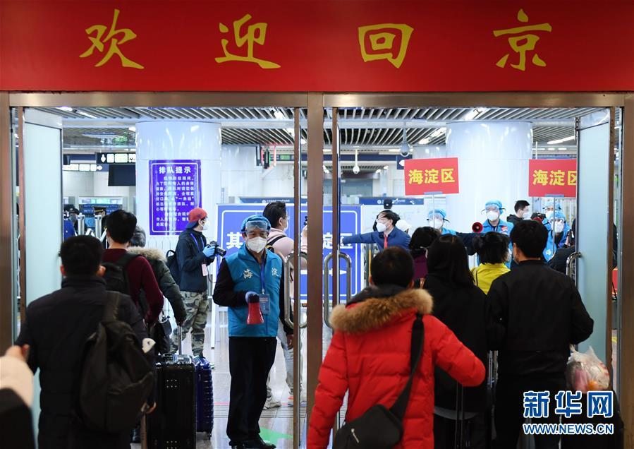 (圖文互動)(2)北京第一批滯留湖北人員800余人抵京