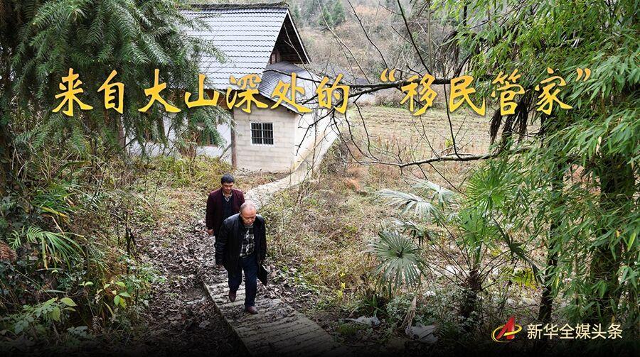 """來(lai)自(zi)大山深處的""""移(yi)民管家(jia)""""——記貴(gui)州正安(an)縣瑞濠街(jie)道(dao)辦事處主任吳太璽"""